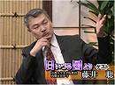 【日いづる国より】藤井聡、安全保障をも覆す経済政策のデマ[桜H29/6/30]