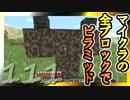 【Minecraft】マイクラの全ブロックでピラミッド Part111【ゆっくり実況】