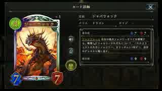 【シャドバ】竜呼びジャバウォック疾走ドラゴン