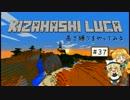 【Minecraft】きざはしるかの高さ縛りをやってみる 第37話【ゆっくり実況】