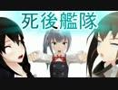〔MMD〕死後艦隊Episode15