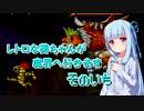 【超魔界村】レトロな葵ちゃんが魔界へ行きます そのいち【ボイスロイド実況】