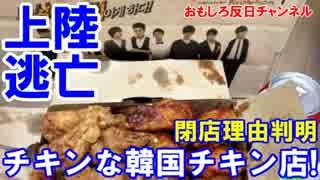 【韓国チキン店が日本上陸1年で逃亡】 朝