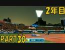 【パワプロ2016】NPB史上最弱ルーキーが年俸5億目指す! 2年目【part30】