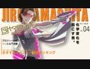 【アイドルマスターSideM】山下 次郎【アイドル紹介動画】