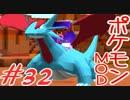 【Minecraft】ポケットモンスター シカの逆襲#32【ポケモンMOD実況】