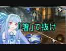 異物を仕込まれた茜のロケットリーグ 6  【琴葉茜・葵実況プレイ】