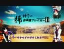 【ゆっくり実況】稀神親子の非常識ブレイカー3 Part2