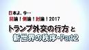 【討論】トランプ外交の行方と新世界の秩序・Part2[桜H29/7/1]