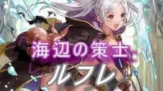 【FEヒーローズ】覚醒の夏 -  海辺の策士 ルフレ特集