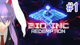 【Bio Inc. Redemption】優曇華のお医者さんごっこ#1【ゆっくり実況】