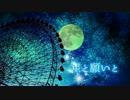 【IA】星と願いと ~満点の星空を見上げ~