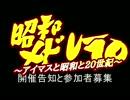 【ニコマス昭和メドレー】告知と参加者募集【昭和メドレー10】