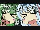 【VOICEROID実況】 怖がりな二人のホラーゲーム実況#1 【夜廻】