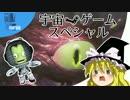 ✈ ゆっくりのSteamひみつ探偵団2【宇宙ゲームスペシャル】