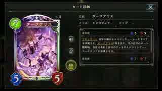 【シャドバ】3択『ダークアリス』ガチャネクロ