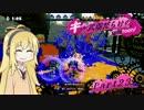 【VOICEROID実況】キル武器だらけのSplatoon! part.23