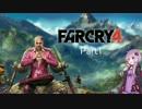 【VOICEROID2実況】ゆかりさんと狂気の世界へ Part1【FarCry4】