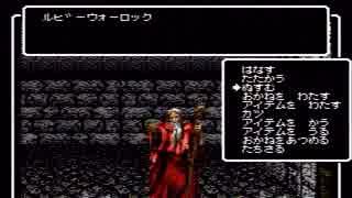 【RTA】Wizardry #5 39:24.46 game end glitch【speedrun】