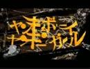 【歌ってみた】ヤンキーボーイ・ヤンキーガール【●⁽コクマル⁾】