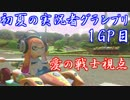 【マリオカート8DX】初夏の実況者グランプリ 愛の戦士視点 1GP目