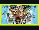 DKトロピカルフリーズ実況 part8【ノンケのスーパーゴールドメダルTA講座】