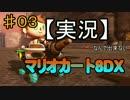 【実況】なんて出来ないマリオカート8DX ♯3