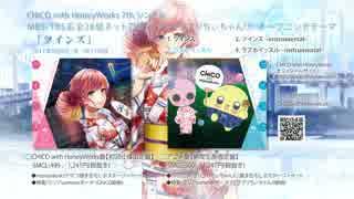 ツインズ/CHiCO with HoneyWorks【クロスフェード】 thumbnail