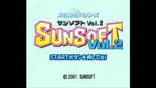 メモリアルシリーズSUNSOFT_Vol2