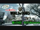 米車で行くWoT 第119回:M10 Wolverine 【オリキャラゆっくり実況】