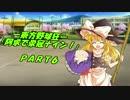 【パワプロ2016】「阿求で栄冠ナイン!」P
