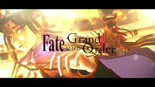 【Fate/MMD】 拝啓、姉上。 【織田姉弟】