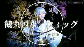 【刀剣乱舞】鶴丸国永のウィッグの作り方【藤森蓮】