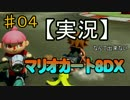 【実況】なんて出来ないマリオカート8DX ♯4