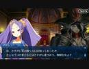 Fate/Grand orderを実況プレイ アガルタ編part9