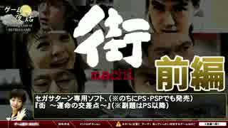 【ゲーム解説】街~運命の交差点-ゲーム夜話【第11回-前編】