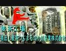 江戸川の麦茶工場へ見学に行ってきた☆