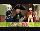【ゆっくり解説】世界の戦術・奇策・戦い紹介【トラファルガー海戦】
