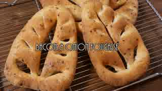 【パン作り】ベーコンと玉ねぎのフーガス