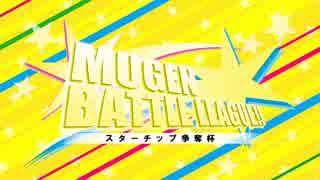 【MUGEN】BATTLE LEAGUE!! スターチップ争