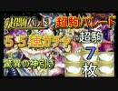 【逆転オセロニア】超駒パレード55連ガチャ!奇跡の超駒7枚
