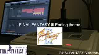ファイナルファンタジー3のエンディング曲をFF4,5,6の音色で奏でてみた