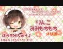 【イヤホン推奨】天知遥のもちもちたいむ体験版(りんご/耳もちもち)
