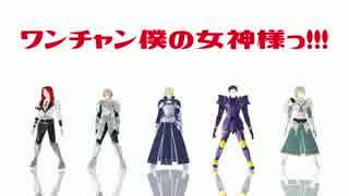 【Fate/MMD】ワンチャン僕らの円卓様っ!