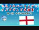 チルノのパーフェクトイングランド史教室【第11講ヘンリー2世後編】