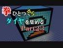 【Minecraft】拳ひとつでダイヤを集める Part23【ゆっくり実況】