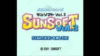 メモリアルシリーズ_SUNSOFT_Vol3