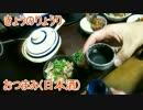 【初心者向け】ゆっくりれいむのきょうの料理 おつまみ(日本酒)