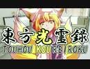 【幻想入り】東方光霊録【21話】