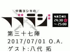 中島ヨシキのフブラジ(第三十七陣:2017/07